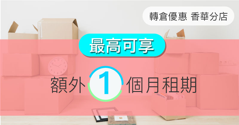 Wong Chuk Hang Storage promotion