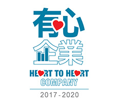 HEART TO HEART COMPANY 2017-2020- CERTIFICATE OF APPRECIATION