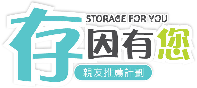 「STORAGE FOR YOU」Referral Program